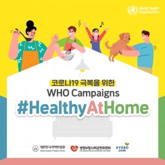 코로나19 극복을 위한 WHO캠페인 #HealthyAtHome