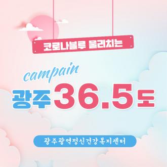 ★코로나19★ 심리방역 캠페인 '광주36.5도'