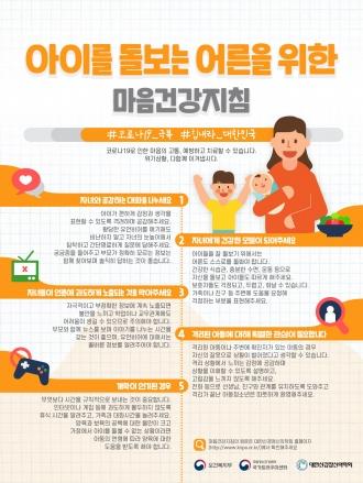 ★코로나19★ 마음건강지침_【아이를 돌보는 어른을 위한 마음건강지침】