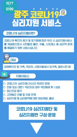 ★코로나19★ 광주 심리지원 서비스