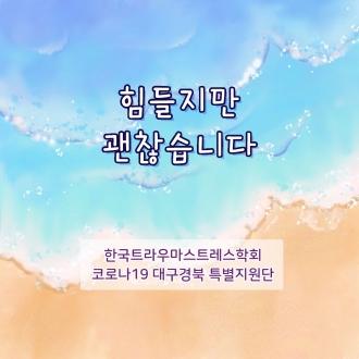 ★코로나19★한국트라우마스트레스학회_【힘들지만 괜찮습니다.】