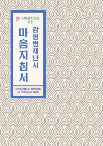 ★코로나19★ 【감염병 재난시 마음지침서】