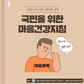 코라나19_국민을 위한 마음건강지침서