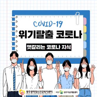★코로나19★ 헷갈리는 코로나 지식