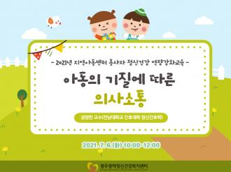 지역아동센터 종사자 정신건강 역량강화교육