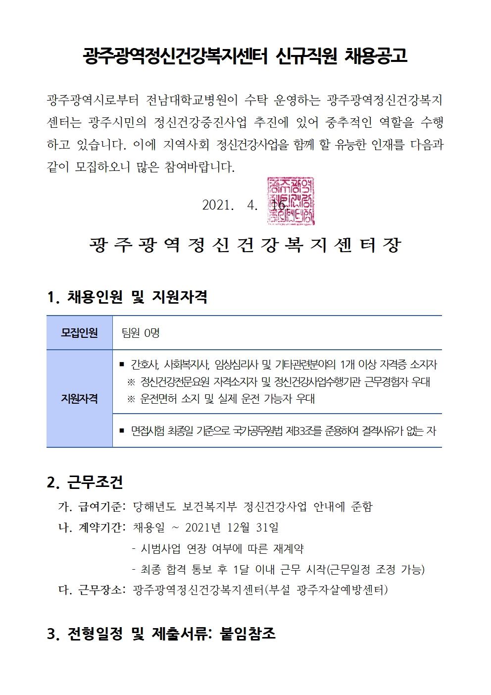 [공고] 광주광역정신건강복지센터 신규직원 채용공고(게시용)001.jpg