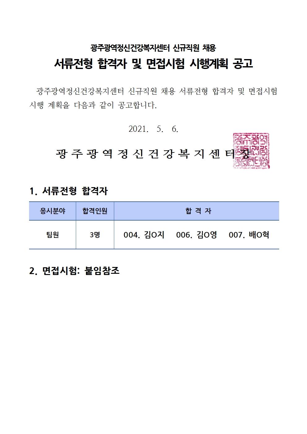 서류전형 합격자 및 면접시험 시행계획 공고.jpg