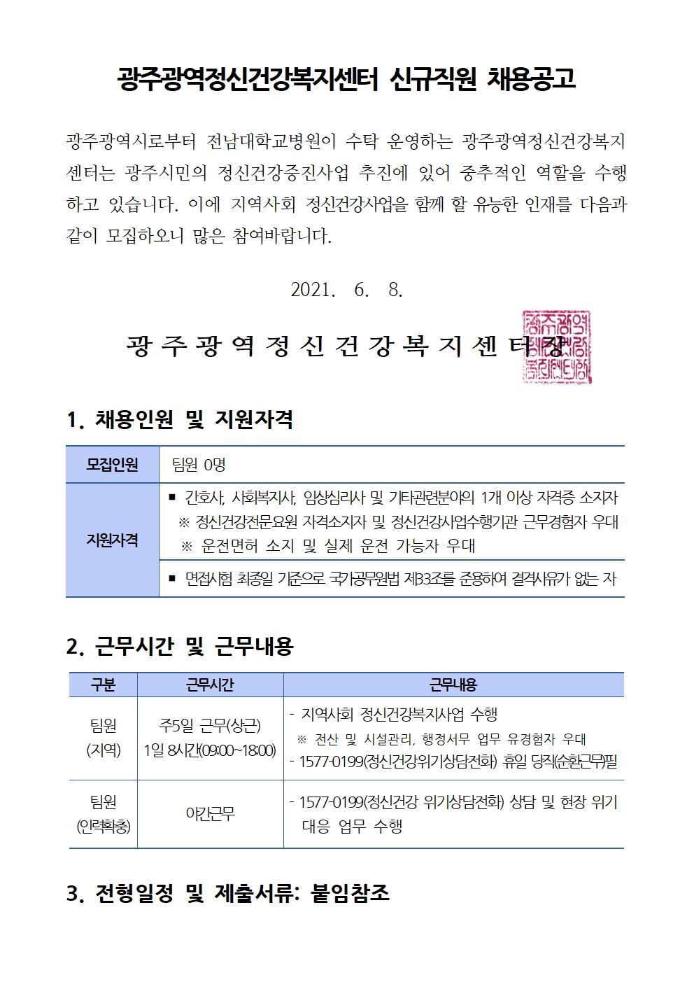 [공고용] 광주광역정신건강복지센터 신규직원 채용공고.jpg