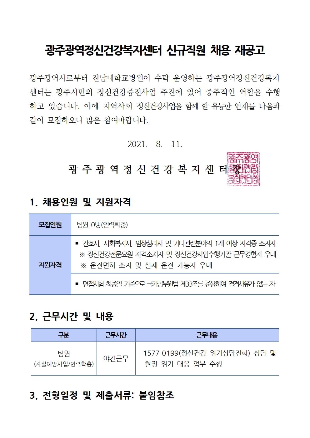 [공고용]광주광역정신건강복지센터 신규직원 채용 재공고.jpg