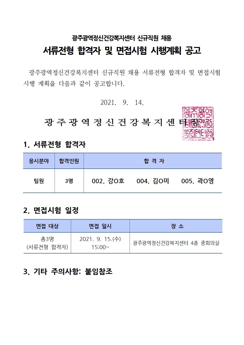 [공고]서류전형 합격자 및 면접시험 시행계획 공고.jpg