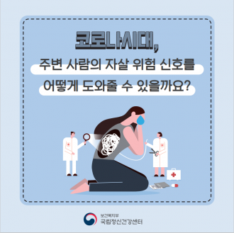 코로나시대 주변사람의 자살 위험신호를 어떻게 도와줄 수 있을까요?
