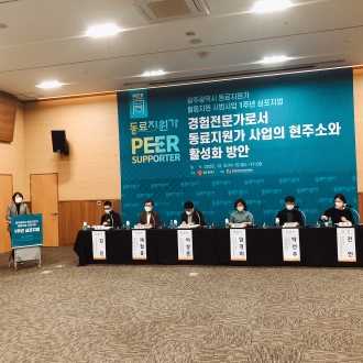 광주광역시 동료지원가 활동지원시범사업 1주년 심포지엄