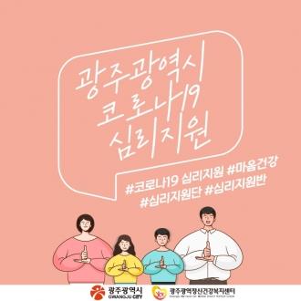 광주광역시 코로나19 심리지원