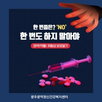 마약 위험성 바로알기