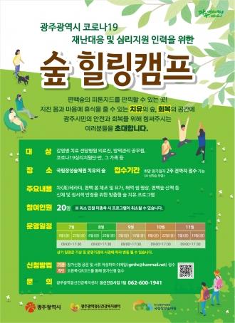 광주 코로나19 재난대응 및 심리지원 인력을 위한 「숲 힐링캠프」 참가 모집 안내