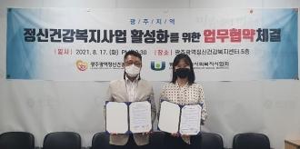 광주광역정신건강복지센터-광주광역시사회복지사협회 업무협약 체결식