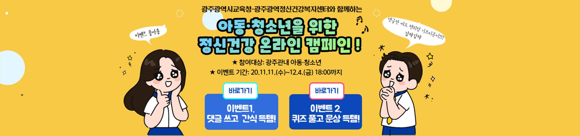 아동청소년을 위한 온라인 이벤트